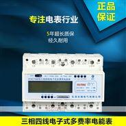 電表三相四線電子式DTS7100導軌式卡軌表帶485通訊液晶電能電度