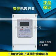 三相四线电子式预付费公用电能表