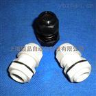 台湾全冠AVC电缆接头(AVC plastic cable gland)