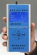 手持式高精度PM2.5速測儀