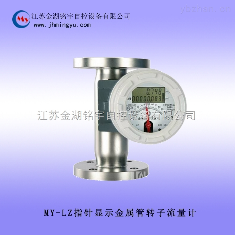 指针显示金属管转子流量计规格