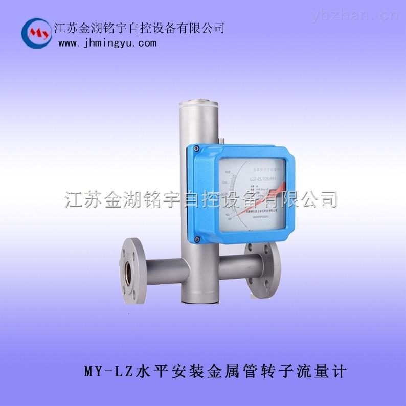 水平安装金属管转子流量计