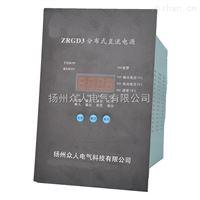ZRGD分布式直流電源