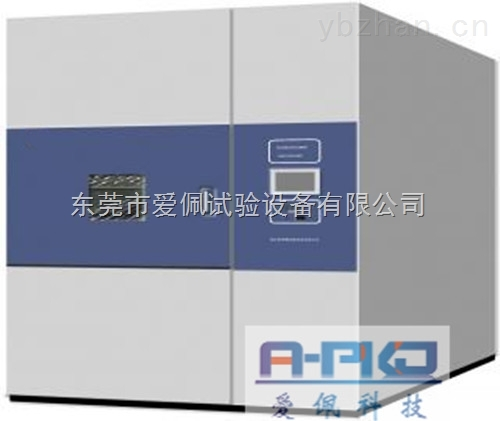 大型冷热冲击试验箱厂家/高低温冲击试验箱厂家