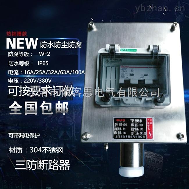 淮安市FLK-16/32A三防断路器