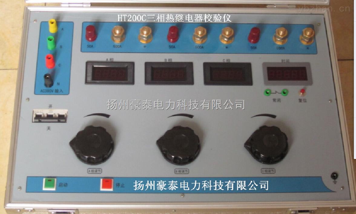 电子式三相热继电器校验仪