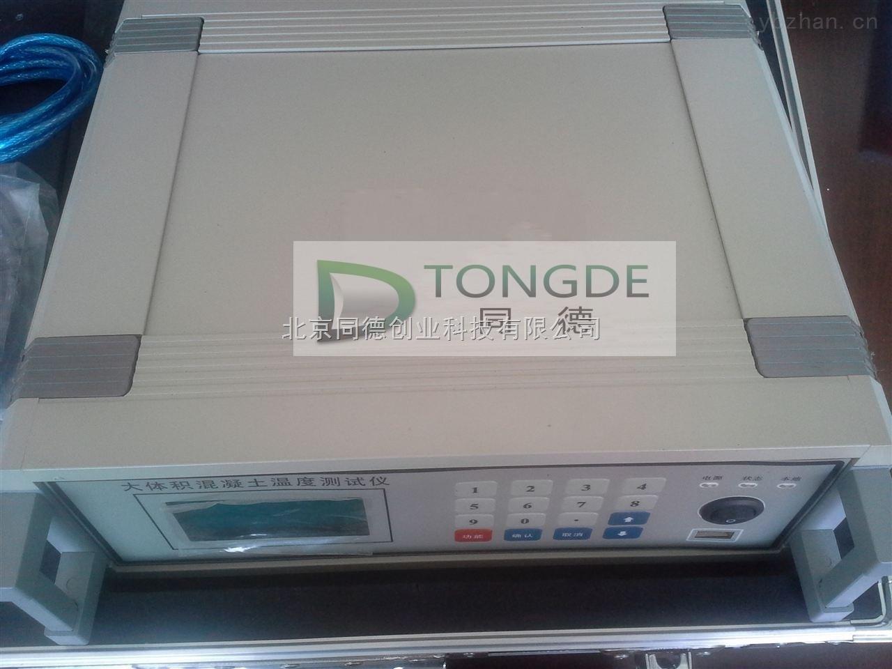 HBHNTT-D-直銷 大體積混凝土溫度測試儀 HBHNTT-D