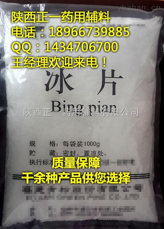 药用级冰片 防腐生肌 皮肤外用 制药辅料 1kg起订 正一有卖 价格优惠