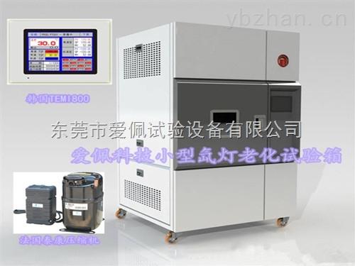 氙灯实验箱气候环境试验/氙灯实验设备