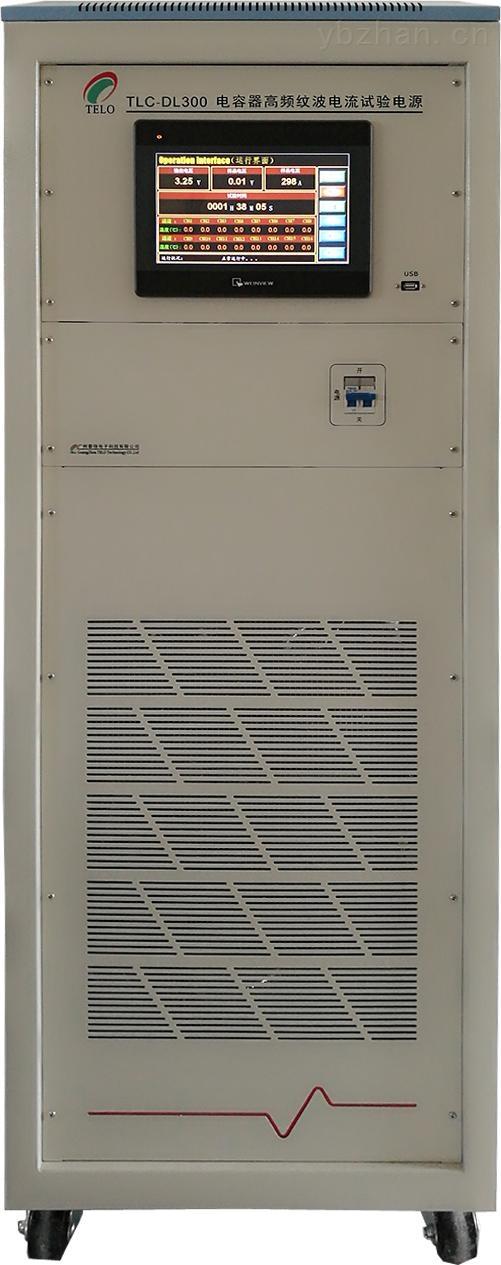 电容器高频纹波试验电源
