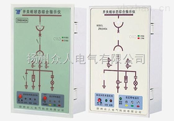ZRK104開關狀態指示儀-ZRK100系列開關狀態綜合指示儀