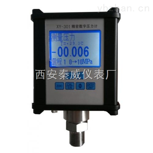 XY-301-精密數字壓力計西安數字壓力計就選西安秦威儀表廠