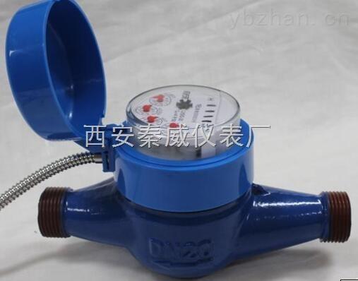LXSY15-50-光電直讀遠傳水表西安水表廠家直銷