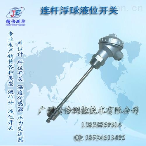 青海不锈钢连杆式浮球开关接线图-广州精倍测控技术