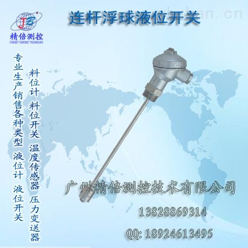 贵州连杆式液位控制器价格