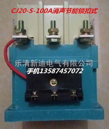 CJ20S-630A鎖扣接觸器-CJ20S-630A消聲節能接觸器