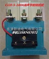 CJ20S-630A消声节能接触器