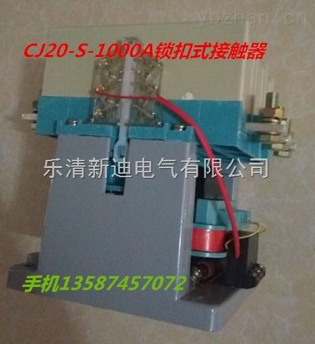 CJ20S-1000A-CJ20S-1000A鎖扣式消聲節能接觸器