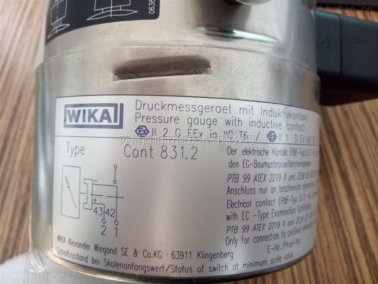 233.50.100+831.1-wika電接點壓力表原裝正品
