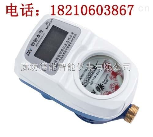 海南IC卡远传水表厂家 远传水表报价