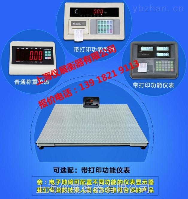 北京电子地磅称重3吨厂家直销