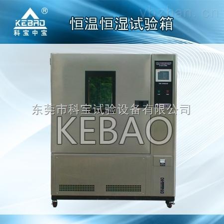 150D恒温恒湿试验箱批发价格