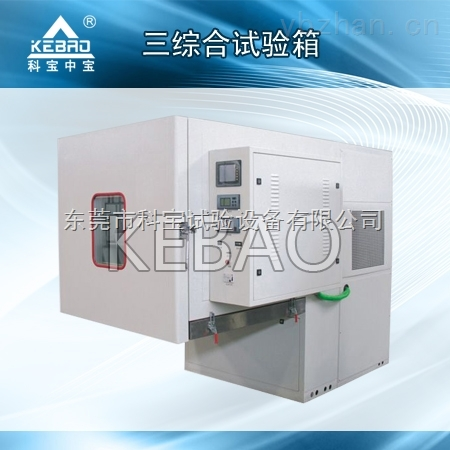 武汉科宝温湿度振动三综合试验箱