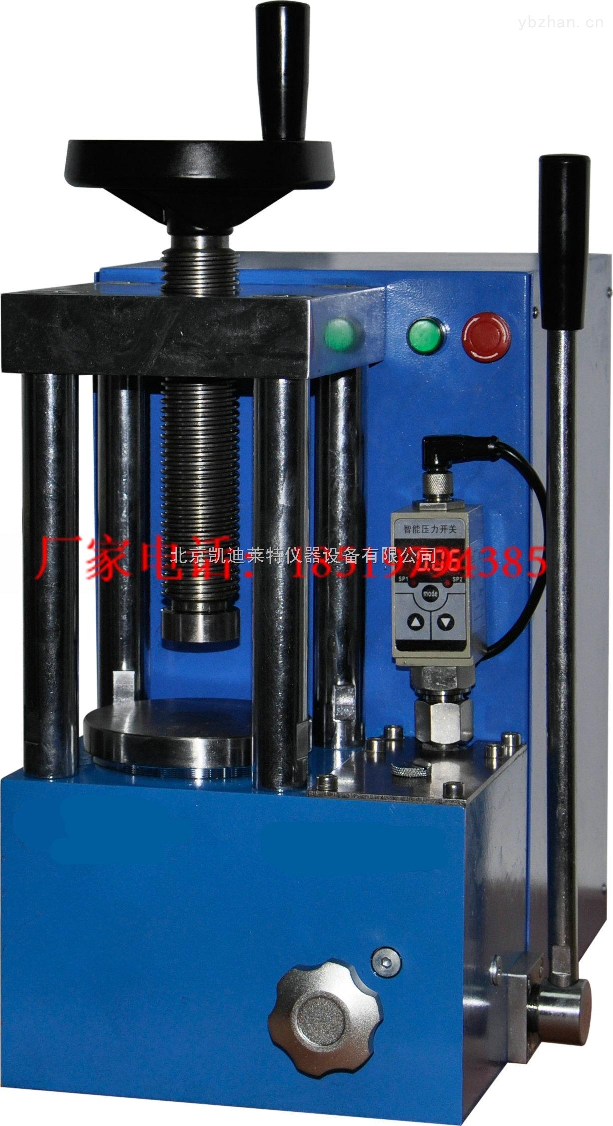 厂家直销KDY-40D型实验室电动粉末压片机