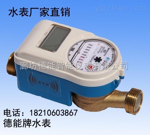 射频水表 水表价格 正品保证