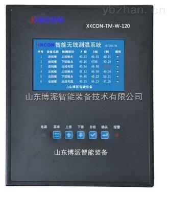 多点智能无线测温主机 XKCON-TM-W-120