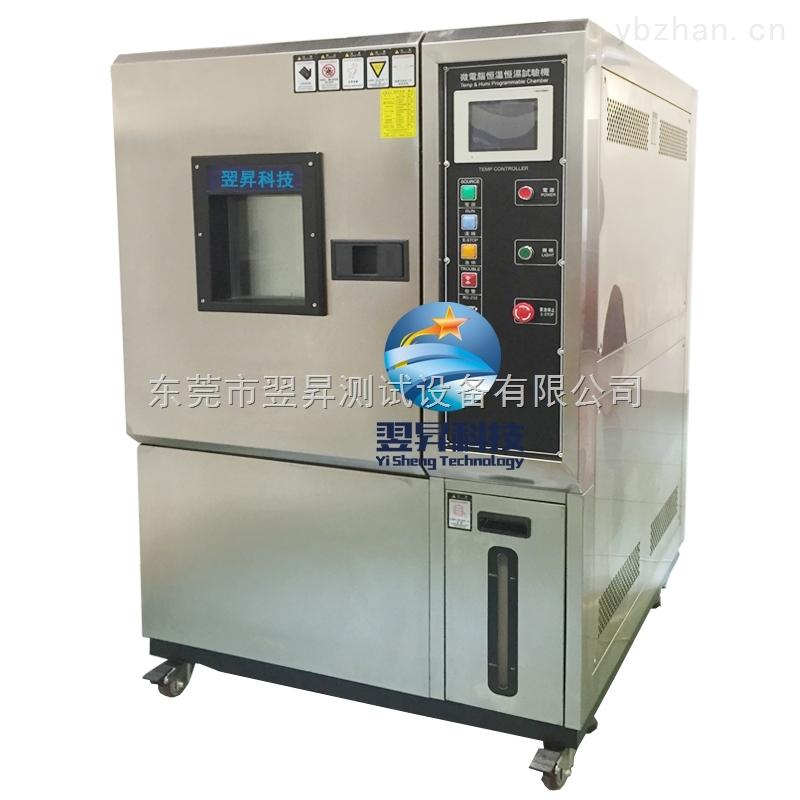 可程式恒温恒湿试验机,高低温老化试验箱