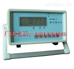 北京DP1000-Ⅱ智能精密數字微壓計