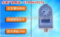 射频卡冷水表价格/报价多少