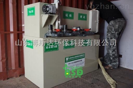 上海理化分析实验室污水综合处理设备新闻播报