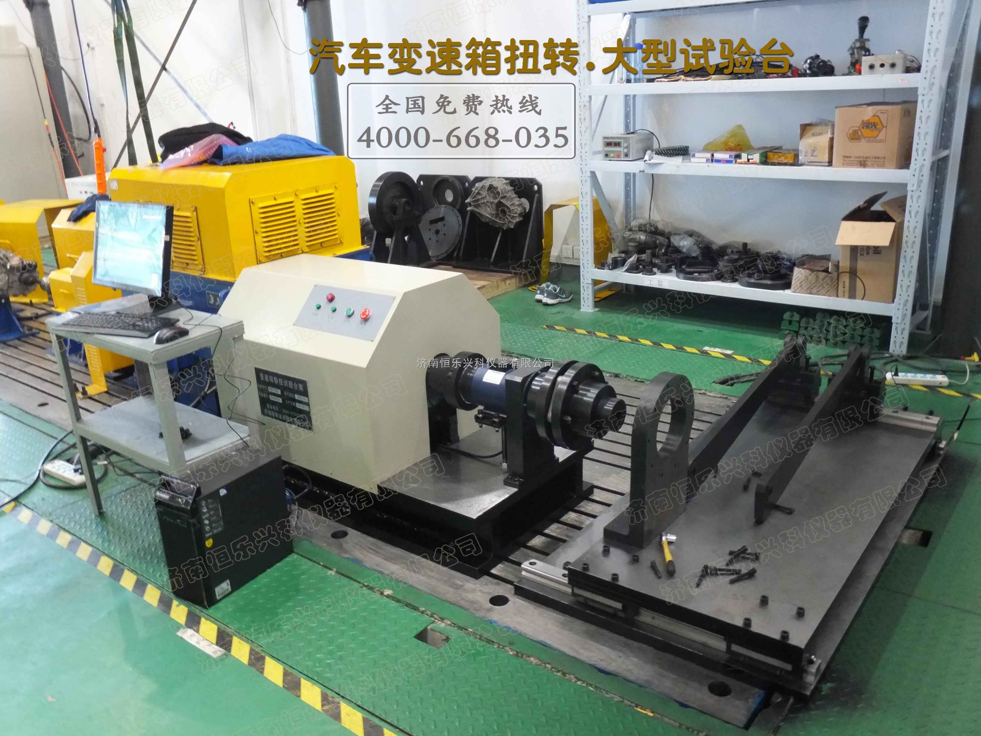 HLNZ-5000N.-微機控制樹脂錨桿扭轉疲勞試驗機恒樂儀器