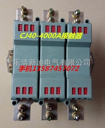 CJ40-4000A接觸器-4000A大電流接觸器