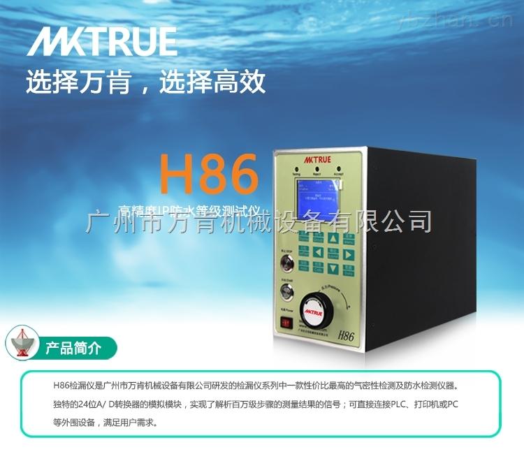 气管导管正负压差压式泄漏测试仪检漏仪智能家居的IP防水等级检测等