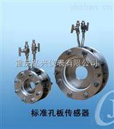 HX一体化标准孔板流量计系列