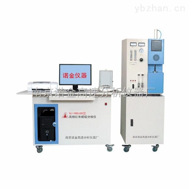 NJ-HW868B型-高频红外碳硫分析仪