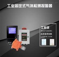在线式溴甲烷浓度检测仪气体报警器