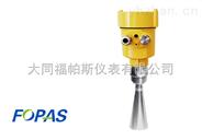 北京电力液位测量FOPAS雷达物位计FPPR200