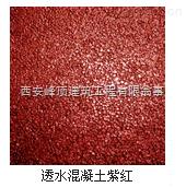 西安透水混凝土地坪产业(峰顶建筑施工)