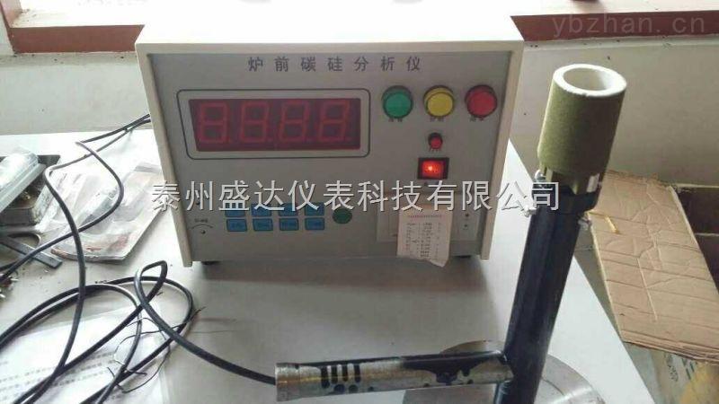 盛达高精度炉前铁水分析仪 TJ-TG2