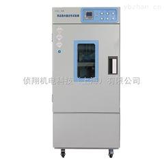 上海药品强光稳定性试验箱ZSW-Q250