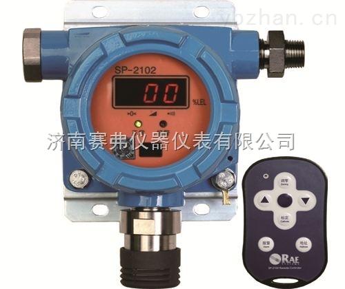 SP-2102PLUS液化氣濃度檢測儀探測器可燃氣體檢測儀