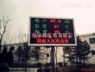 HeYi-003型室内外噪声环境监测系统