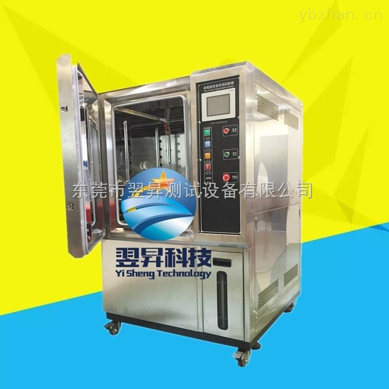 小型電子烘箱 恒溫恒濕加速老化實驗箱