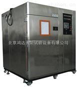 小型冷热冲击试验箱