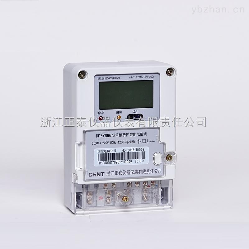ddzy666型单相远程费控智能电能表