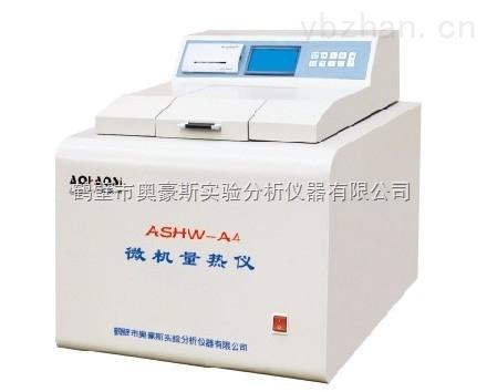 ASHW-A5-供应检测甲醇柴油热值大卡仪器